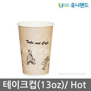 테이크아웃컵 50개/ 13온스(Hot)/ 종이컵/뜨거운 음료