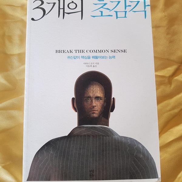 3개의 초감각/미타니 코지.다산북스.2009