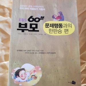 EBS60분 부모.문제행동과의 한판승편/EBS.지식채널