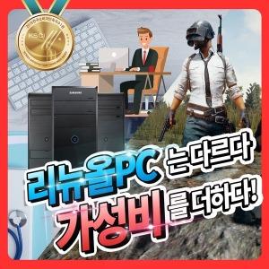배그/오버워치/게이밍/사무용/윈도우포함/리뉴올PC