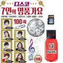 USB 7인의 명품가요 디스코 100곡 효도라디오 mp3노래