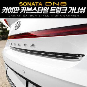 쏘나타 DN8  카본스타일 트렁크 가니쉬