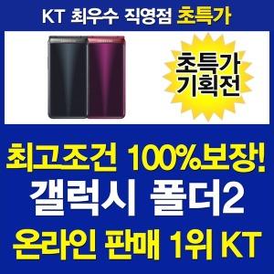 KT본사직영점/갤럭시폴더/SM-G160N/폴더폰/효도폰