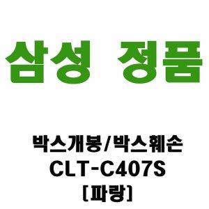 삼성정품토너 CLT- C407S 파랑/박스없음/훼손/개봉