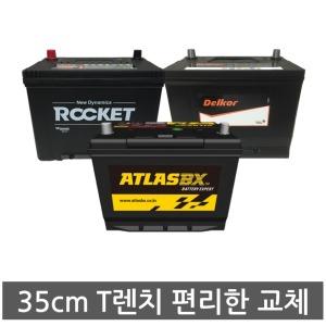 최신 정품 자동차배터리 자동차밧데리 차량용베터리