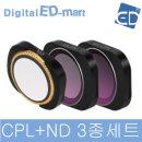 CPL+ND 3종세트 오즈모포켓 호환 액세서리 /ED