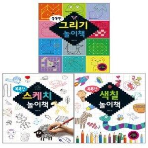 진선아이똑똑한 놀이책 전3권(그리기/스케치/색칠)