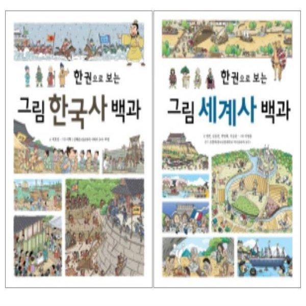 진선 한권으로 보는 그림백과 전2권(한국사/세계사)