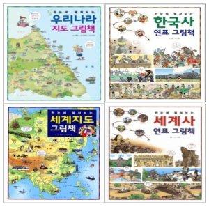 진선출판사한눈에 펼쳐보는 우리나라 지도/한국사 연표/세계 지도/세계사연표 그림책(전4권)