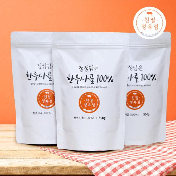 한우100%/사골곰탕/500g/곰탕/곰국/사골국/간편식