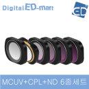 MCUV+CPL+ND 6종세트 오즈모포켓 호환 액세서리 /ED