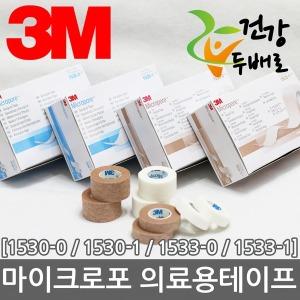 3M 마이크로포 의료용 테이프 12롤/24롤//종이/반창고
