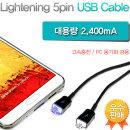 DL-905 라이팅 마이크로 5핀 USB케이블 충전기 충전잭