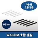 와콤 WACOM 호환펜심 와콤펜심 타블렛 한본 5개set