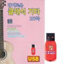 USB 감미로운 클래식 기타 107곡 효도라디오 mp3 연주