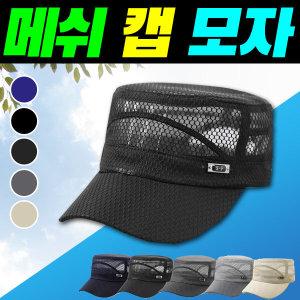 메쉬 캡 햇빛가리개 모자 남자 여름 썬캡 등산 망사