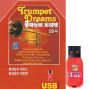 USB 밤하늘의 트럼펫 99곡 효도라디오 mp3 트럼벳연주
