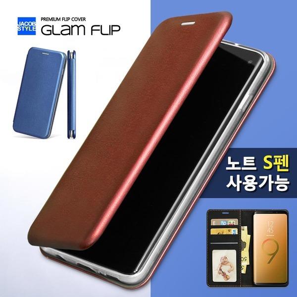갤럭시노트9/노트8/S10/S9/S8/플러스/핸드폰/폰케이스