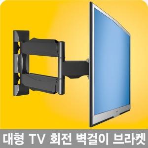 중대형 TV 벽브라켓 상하좌우회전 거치대 마운트