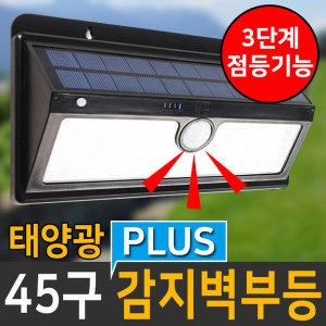 태양광정원등 태양광 45구 감지 벽부등 센서등 계단등