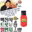 USB 박진석 트롯 일번지 100곡 효도라디오 mp3 노래 Hn