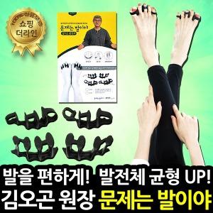 김오곤원장의 문제는 발이야 발가락링 실내용 실외용