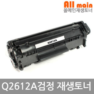 LaserJet 3055 Q2612A HP 호환 재생토너