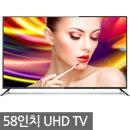 UHDTV 58인치 중소기업 4K LED UHD TV모니터