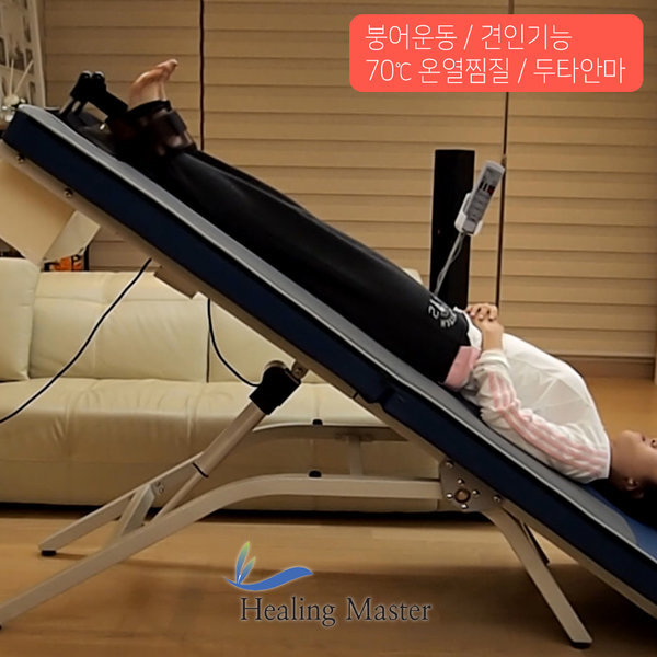 힐링마스타 올인원 전동거꾸리 견인 붕어 온열 안마