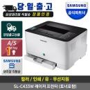 SL-C433W 컬러 레이저프린터 무선지원 (최대5만원혜택)