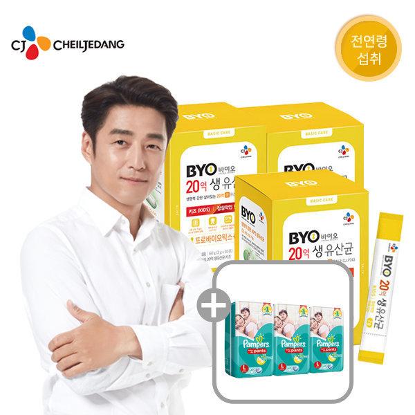CJ BYO 20억 생유산균 키즈 30포 3개 + 사은품증정