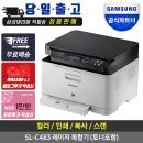SL-C483 컬러 레이저복합기 (최대 5만원혜택) 토너포함