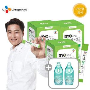 CJ BYO 20억 생유산균 30포 x 3개 (2+1) + 사은품 증정