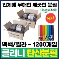 (할인 이벤트) 탄산분필/칠판분필(색상별 1200개입)