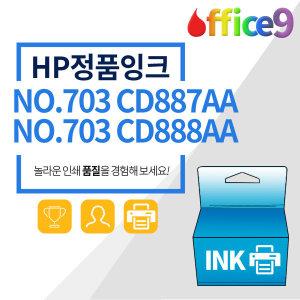 HP NO.703 정품잉크 CD887AA CD888AA Deskjet