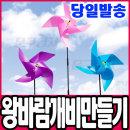 민화 왕바람개비 pvc 칼라바람개비 DIY 만들기 세트