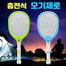 전기모기채 모기제로 전기파리채 SWH-001 (민트색상)
