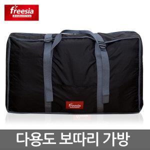 이불가방 이사가방 운반 보관 보따리 짐가방 옷가방