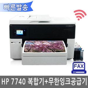 HP 오피스젯7740+1000ml무한잉크공급기/팩스지원/7740