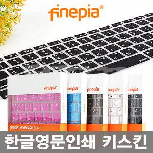 파인피아 노트북 전기종 한글영문인쇄 키스킨 키커버