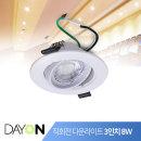 mr일체형/ 직회전 LED 다운라이트 3인치8W_화이트