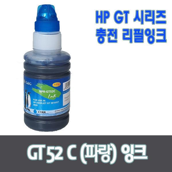 GT5820 GT5810 GT5812 GT5822 충전잉크 GT52C 파랑