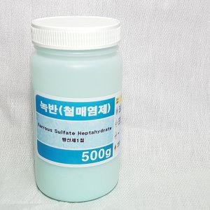 철매염제 황산제1철 녹반 500g 천연염색 매염제