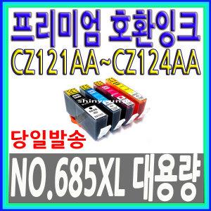 호환 NO.685 CZ121AA CZ122AA CZ123AA CZ124AA 685