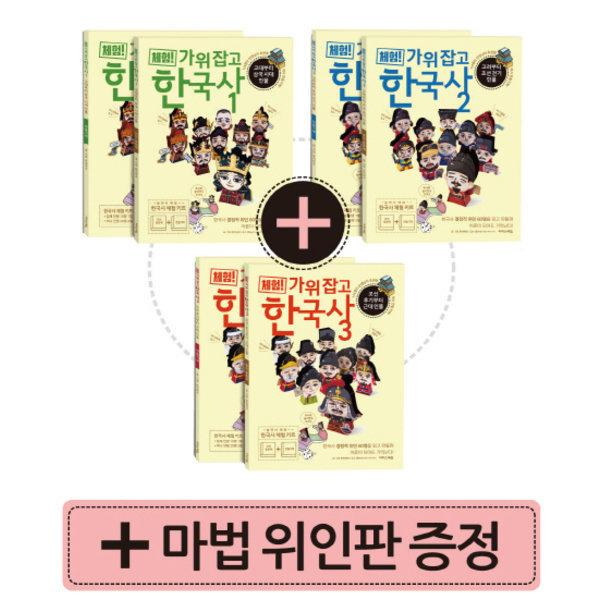 체험 가위 잡고 한국사 세트 만들기책 3권+마법 위