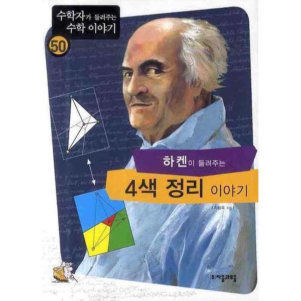 하켄이 들려주는 4색 정리 이야기 (수학자가 들려주는