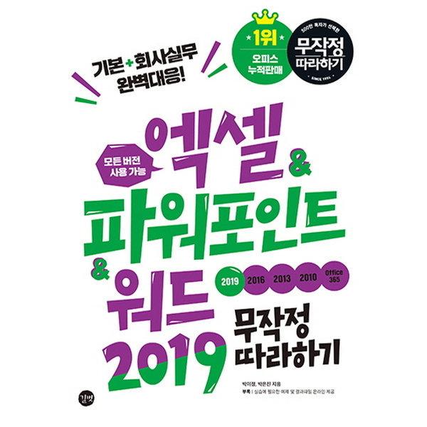 엑셀파워포인트워드 2019 무작정 따라하기 : 기본+