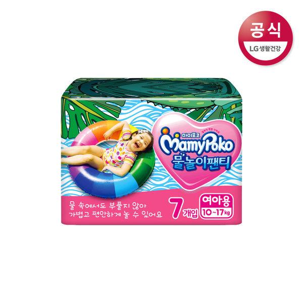LG 물놀이 팬티 기저귀 7매입 여아용
