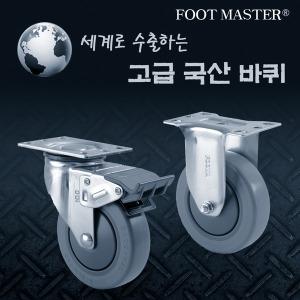 고급바퀴 (GL) 2250원부터 /풋마스터 우레탄/2-5인치