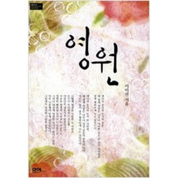 영원 (로맨스소설)마야/서미선